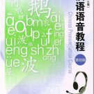 Chinese Pronunciation Course Book-Elementary ISBN:9787301078341