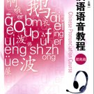 Chinese Pronunciation Course Book-Advanced  ISBN:9787301080139