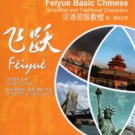 Feiyue Basic Chinese - Student's Book 1 (bilingual Chinese-English+ 1 CD) ISBN: 9787513805605