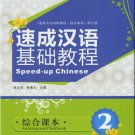Speed-up Chinese: An Integrated Textbook 2 (+1CD) ISBN: 9787301127193