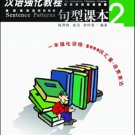 An Intensive Chinese Course - Sentence Patterns Vol. 2 ISBN:9787561912188