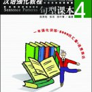 An Intensive Chinese Course - Sentence Patterns Vol. 3  ISBN:9787561912201