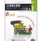 An Intensive Chinese Course - Sentence Patterns Vol. 1(4CD)  ISBN:9787887035295