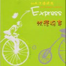Chinese Express - Joy Chinese in 3 months (1 CD included)  ISBN:9787561915875