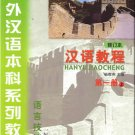 Hanyu Jiaocheng (Chinese Course, revised edition, grade 1, volume 1)  ISBN:9787561915776