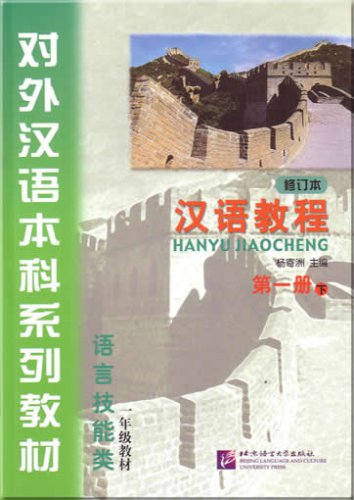 Hanyu Jiaocheng (Chinese Course, revised edition, grade 1, volume 2)  ISBN: 9787561916353
