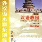 Hanyu Jiaocheng (Chinese Course, revised edition, grade2, volume 1)  ISBN: 9787561916360