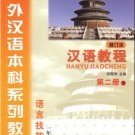 Hanyu Jiaocheng (Chinese Course, revised edition, grade2, volume 2  ISBN: 9787561916377