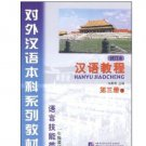 Hanyu Jiaocheng (Chinese Course, revised edition, grade3, volume 2  ISBN: 9787561916728