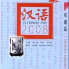 Le Chinois 2008 - Le Chinois Elémentaire (French edition, + 1 MP3-CD) ISBN: 9787107209116