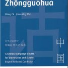 Zhongguohua - Vol. 1 (A Chinese Language Course)(English Edition)ISBN: 9787100084352