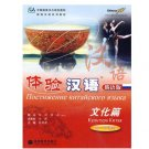 Experiencing Chinese-Experiencing Culture in China (Russian Edition) + 1CD(MP3) ISBN:9787040223835