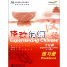 Experiencing Chinese-Experiencing Culture in China Workbook+ 1CD(MP3) ISBN:9787040205459