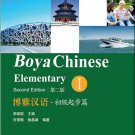 Boya Chinese - Elementary Vol. 1 (2nd Edition) (+ 1 MP3-CD) ISBN:9787301209073