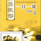Practical Chinese : One Lesson Each Day (elementary level volume 2) ISBN:9787561915417