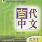 Le Chinois Contemporain - Volume 2 – Cahier de caractères ISBN:9787301115275