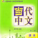 Le Chinois Contemporain - Volume 2 – Manuel  ISBN:9787301114971