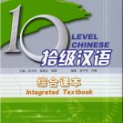 Ten Level Chinese - Level 2 - Integrated Textbook (+2CD) ISBN:9787561919392