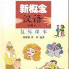 Modern (New Concept) Chinese - beginner  II (exercise book) + 2CD) ISBN:9787301079744