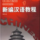 A New Chinese Course vol. 1 - Textbook  ISBN:9787561919927