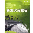 A New Chinese Course vol. 2 - Textbook  ISBN:9787561919934