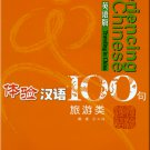 Experiencing Chinese - Traveling in China  (English +1 CD)  ISBN:9787040203158