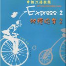 Chinese Express 2  (bilingual Chinese-English)  ISBN:9787561923436