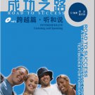 Road to Success:Intermediate - Listening and Speaking(+ 1 MP3-CD) ISBN:9787561937617