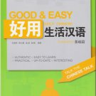 Good & Easy Daily Chinese - Elementary (+ 1 CD-ROM) ISBN:9787303156665