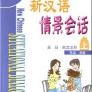 New Chinese Situational Dialogues- Vol. 1 (2 CDs included) ISBN:9787301077306