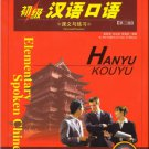Elementary Spoken Chinese 1 (2 Books and 1CDs included) ISBN: 9787301066287