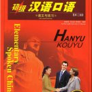 Elementary Spoken Chinese 2  (2 Books+1CDs included) ISBN:9787301066294