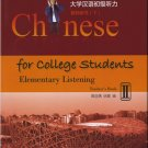 Chinese for College Students: Elementary Listening 2  ISBN:9787802004283