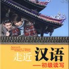Approach: Introductory Chinese - Reading and Writing  ISBN:9787303095032