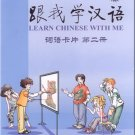 Learn Chinese With Me2: Flash Cards (Chinese Edition)   ISBN:9787107207952