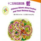 Chinese Idioms about  Snakes and Their Related Stories (+ 1 CD-ROM) ISBN:9787561935156