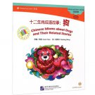 Chinese Idioms about  Dogs and Their Related Stories (+ 1 CD-ROM) ISBN:9787561938737