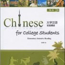 Chinese for College Students: Elementary Intensive Reading-Textbook 3 ISBN:9787802004191