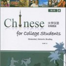 Chinese for College Students: Elementary Intensive Reading-Textbook 4 ISBN:9787802004207