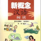 New Concept Chinese Reading (Elementary)(mit 2 CDs)  ISBN:9787301086285