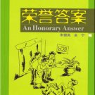 An Honorary Answer  (+ 1 CD-ROM) ISBN: 9787561914526