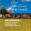 Stories of the Chinese-Intensive&Reading Course of Intermediate Chinese (2)  ISBN:9787561925157