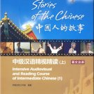 Stories of the Chinese-Intensive&Reading Course of Intermediate Chinese (1)  ISBN:9787561924563