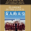 Watching the Movie and Learning Chinese: Flowers in the Cloud (1Book+1DVD)  ISBN: 9787561926970