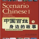 Scenario Chinese I -A Multi-skill Course for Beginning and Intermediate Students ISBN: 9787506287067