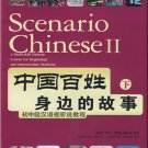 Scenario Chinese II -A Multi-skill Course for Beginning&Intermediate Students ISBN: 9787506287074