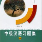 Intermediate Chinese Exercise Book 1  ISBN: 9787561920435