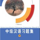 Intermediate Chinese Exercise Book 2  ISBN: 9787561920886
