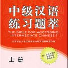 The Bible for Accessing Intermediate Chinese I  ISBN: 9787301143209
