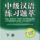 The Bible for Accessing Intermediate Chinese  II   ISBN: 9787301151938